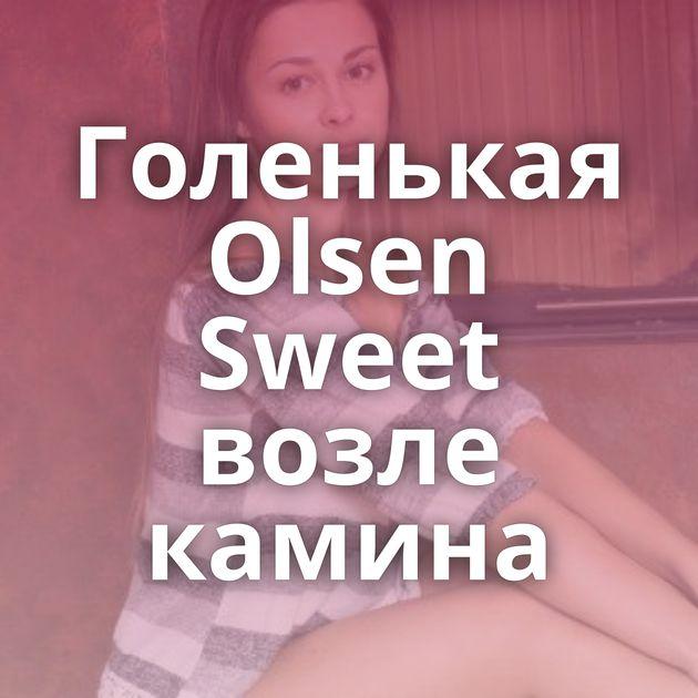 Голенькая Olsen Sweet возле камина