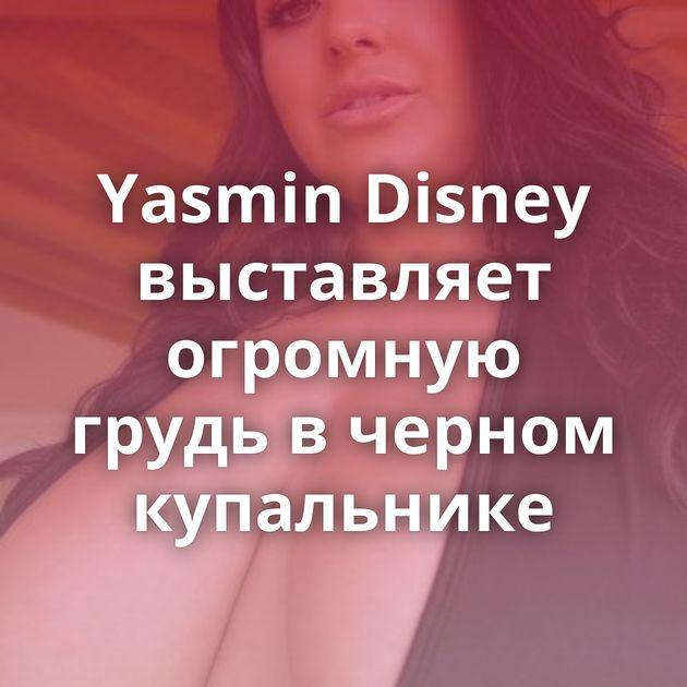 Yasmin Disney выставляет огромную грудь в черном купальнике