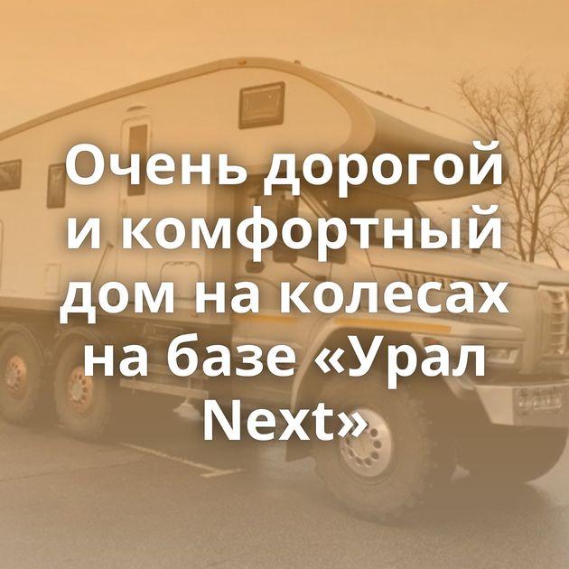 Очень дорогой икомфортный домнаколесах набазе «Урал Next»