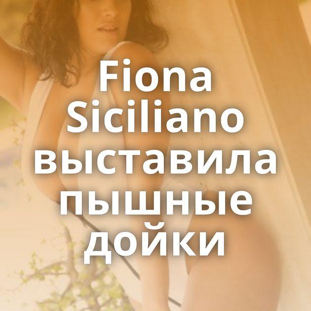 Fiona Siciliano выставила пышные дойки
