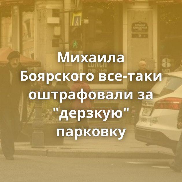 Михаила Боярского все-таки оштрафовали за