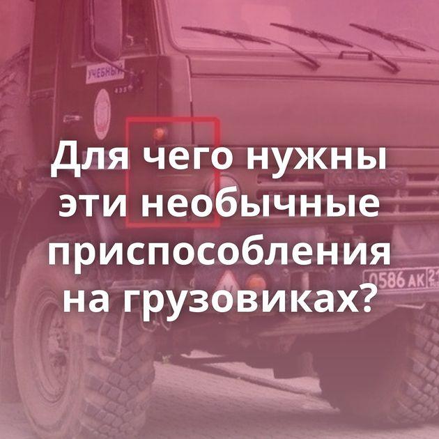 Длячего нужны этинеобычные приспособления нагрузовиках?