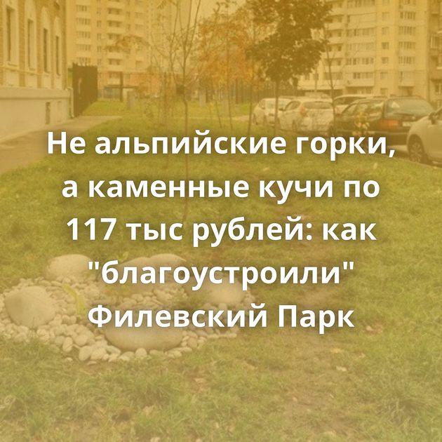 Не альпийские горки, а каменные кучи по 117 тыс рублей: как
