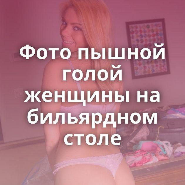 Фото пышной голой женщины на бильярдном столе