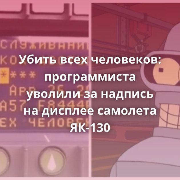 Убить всех человеков: программиста уволили занадпись надисплее самолета ЯК-130