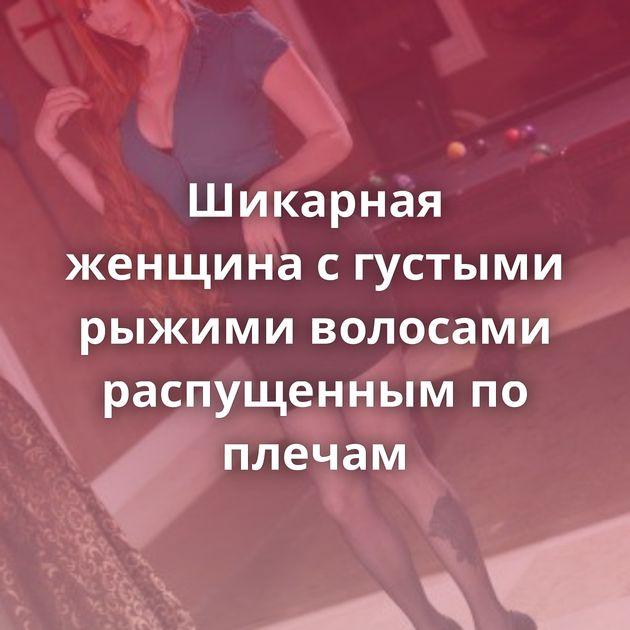 Шикарная женщина с густыми рыжими волосами распущенным по плечам