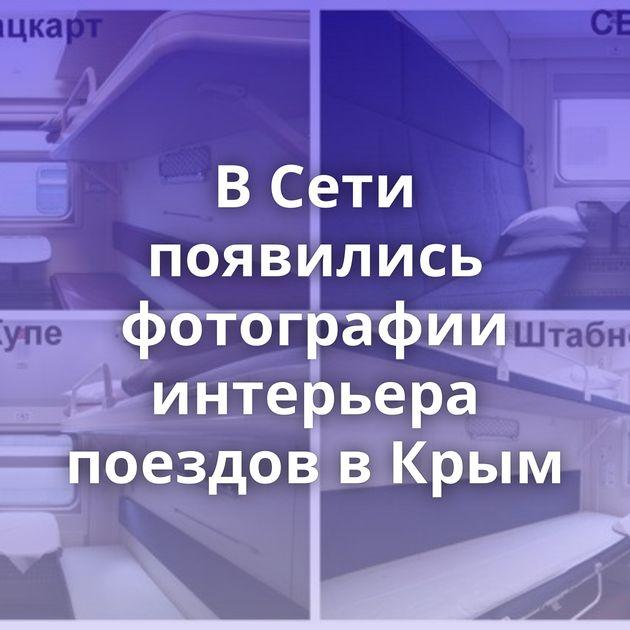 ВСети появились фотографии интерьера поездов вКрым