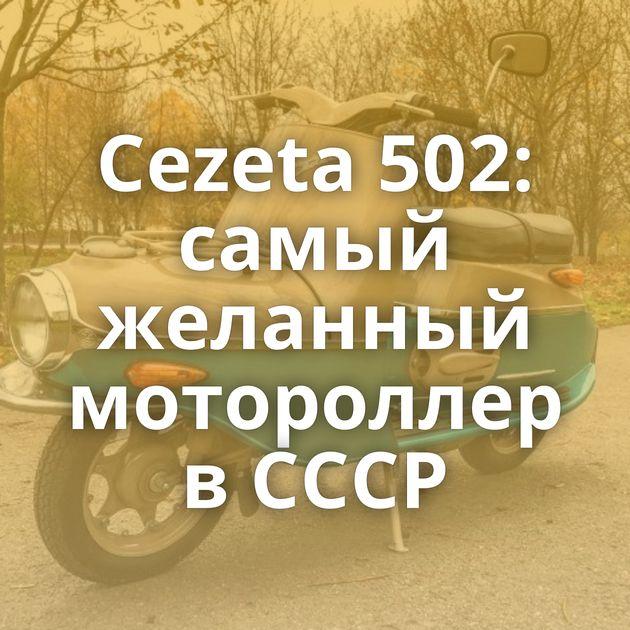 Cezeta 502: самый желанный мотороллер вСССР