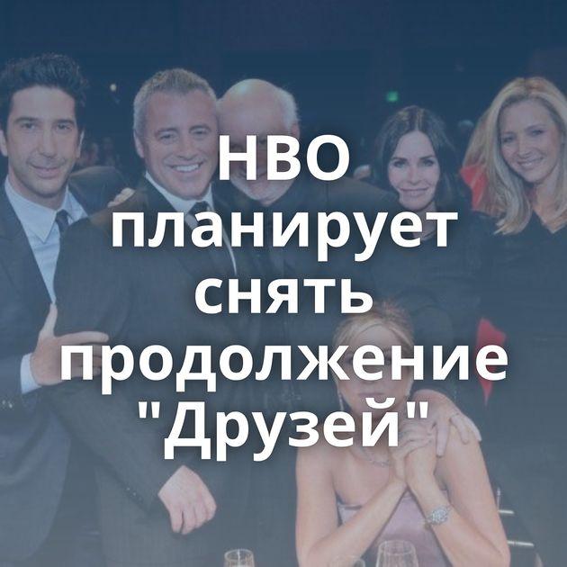 HBO планирует снять продолжение