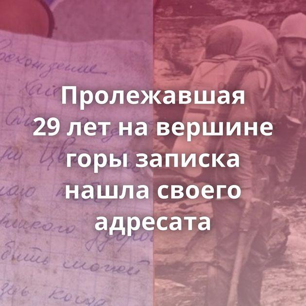 Пролежавшая 29летнавершине горы записка нашла своего адресата