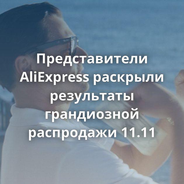 Представители AliExpress раскрыли результаты грандиозной распродажи 11.11