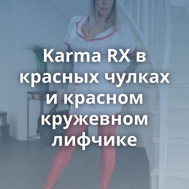 Karma RX в красных чулках и красном кружевном лифчике