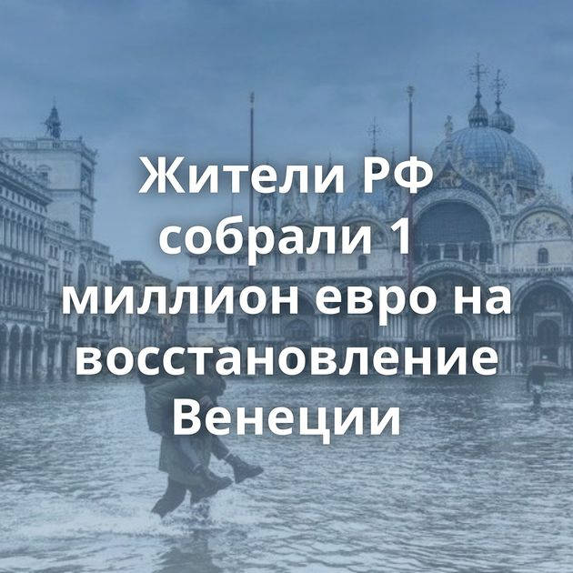 Жители РФ собрали 1 миллион евро на восстановление Венеции