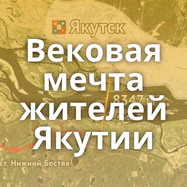 Вековая мечта жителей Якутии