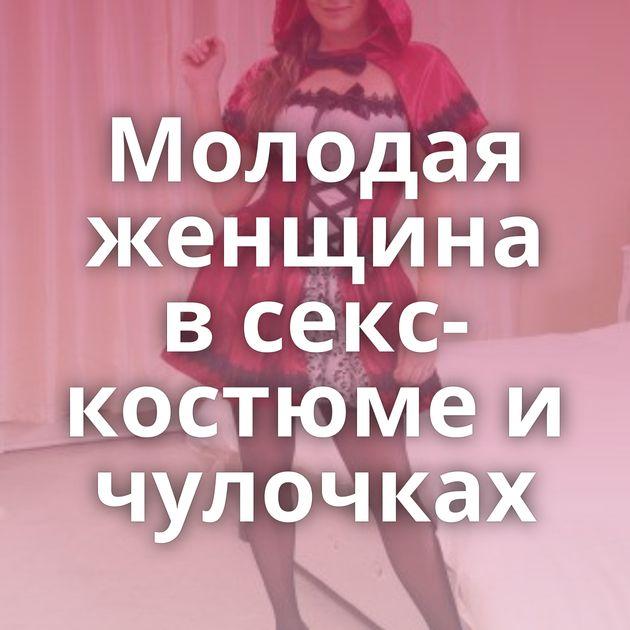 Молодая женщина в секс-костюме и чулочках
