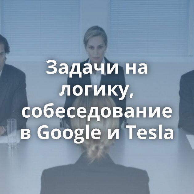 Задачи на логику, собеседование в Google и Tesla