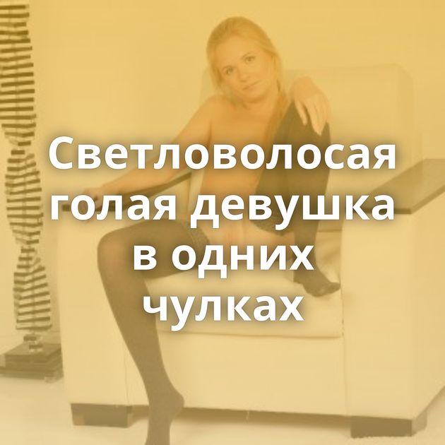 Светловолосая голая девушка в одних чулках