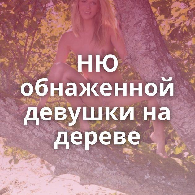 НЮ обнаженной девушки на дереве