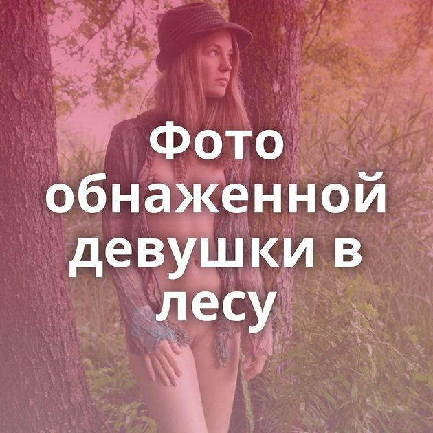 Фото обнаженной девушки в лесу