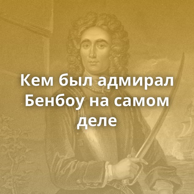 Кембыладмирал Бенбоу насамом деле