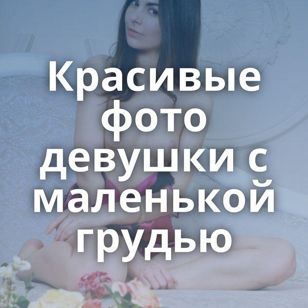 Красивые фото девушки с маленькой грудью