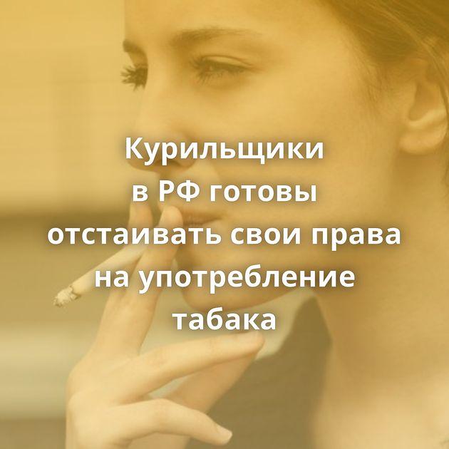 Курильщики вРФготовы отстаивать свои права наупотребление табака