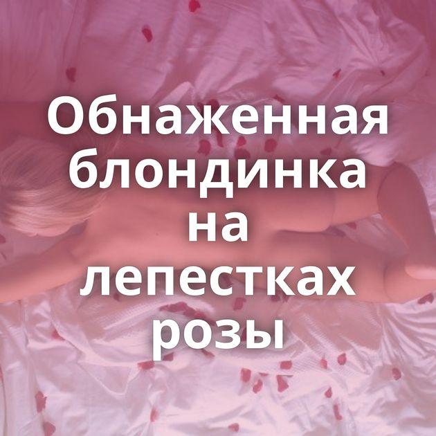 Обнаженная блондинка на лепестках розы
