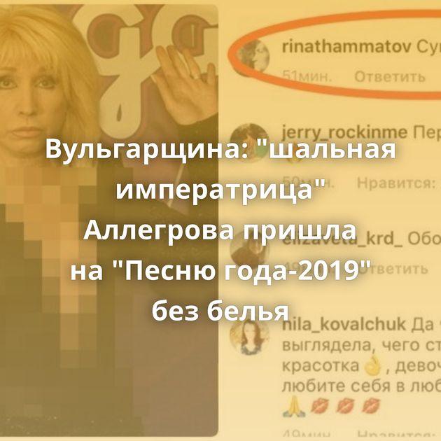 Вульгарщина: