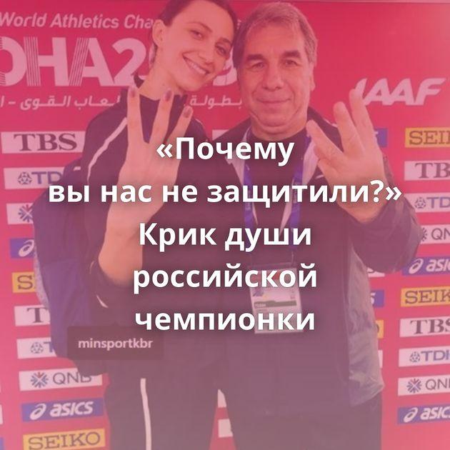 «Почему вынаснезащитили?» Крик души российской чемпионки