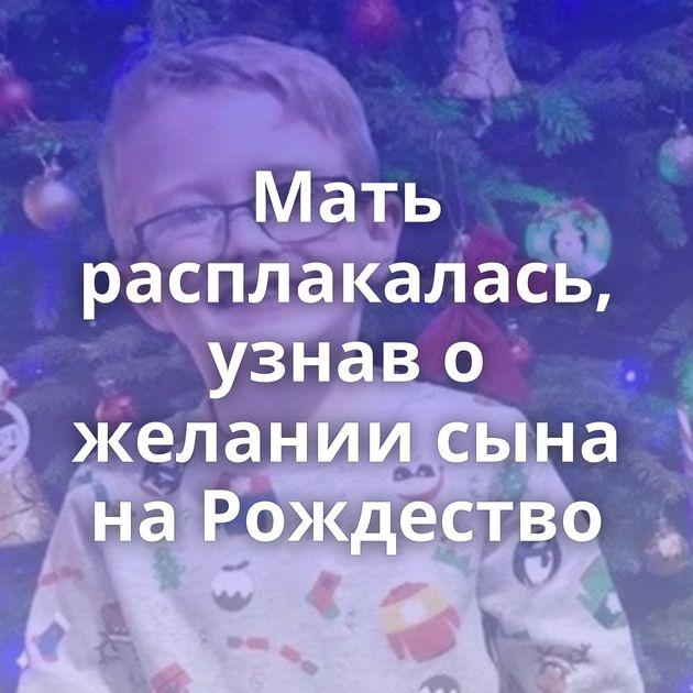 Мать расплакалась, узнав о желании сына на Рождество