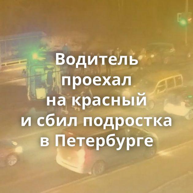 Водитель проехал накрасный исбил подростка вПетербурге