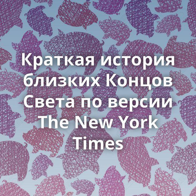 Краткая история близких Концов Света по версии The New York Times