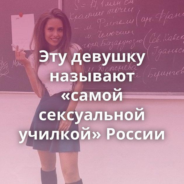 Эту девушку называют «самой сексуальной училкой» России