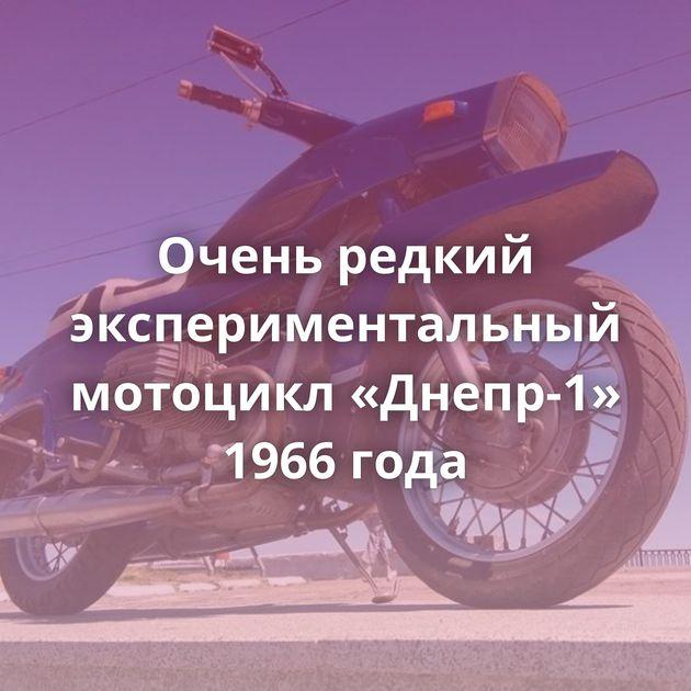Очень редкий экспериментальный мотоцикл «Днепр-1» 1966 года