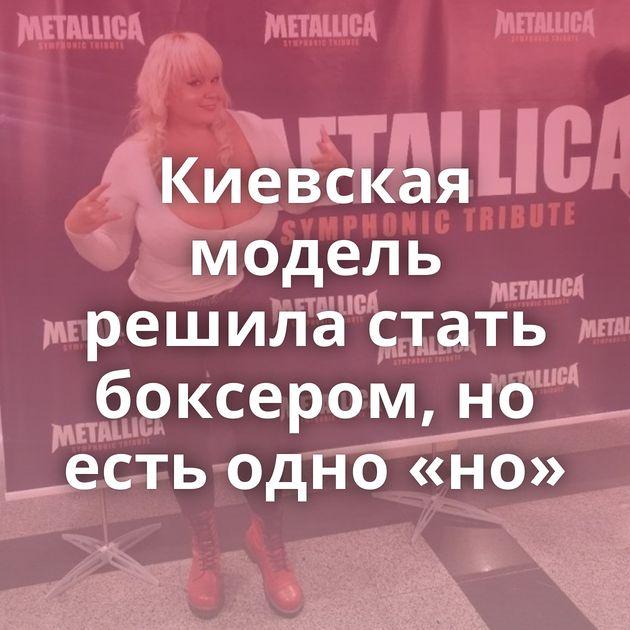 Киевская модель решила стать боксером, но есть одно «но»