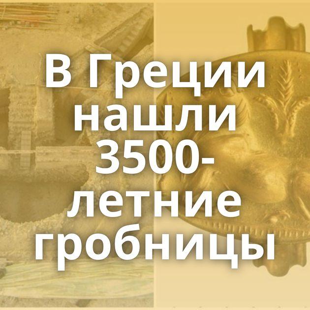 ВГреции нашли 3500-летние гробницы