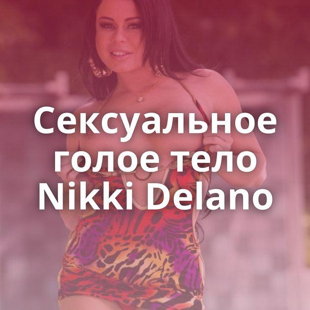 Сексуальное голое тело Nikki Delano