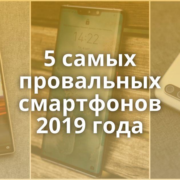 5самых провальных смартфонов 2019 года