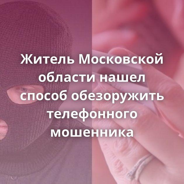 Житель Московской области нашел способ обезоружить телефонного мошенника