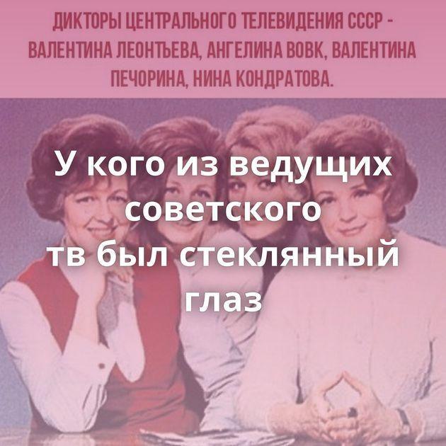 Укого изведущих советского твбылстеклянный глаз