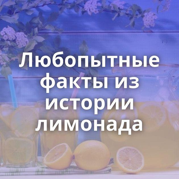 Любопытные факты из истории лимонада