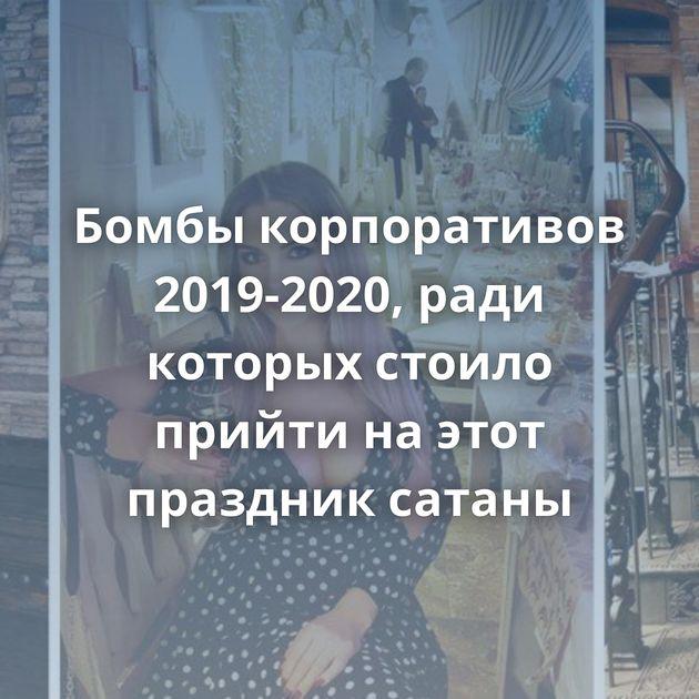 Бомбы корпоративов 2019-2020, ради которых стоило прийти наэтот праздник сатаны