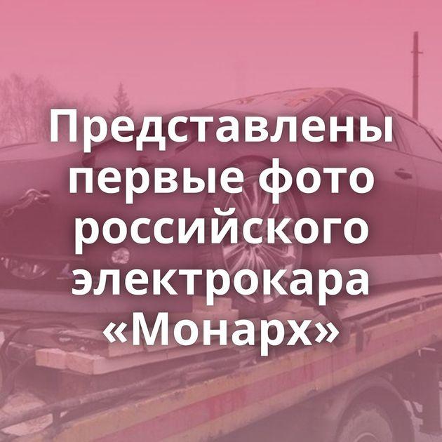 Представлены первые фото российского электрокара «Монарх»