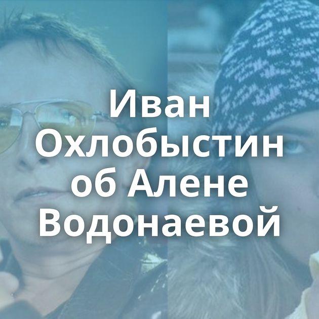 Иван Охлобыстин обАлене Водонаевой