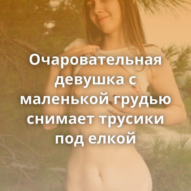 Очаровательная девушка с маленькой грудью снимает трусики под елкой