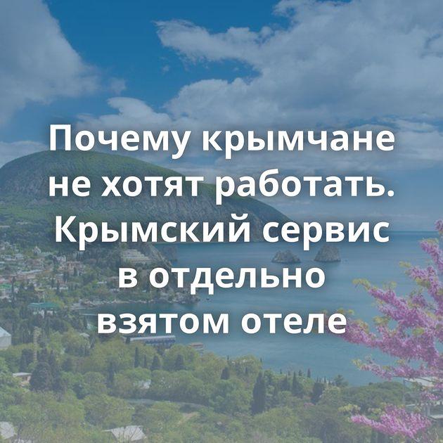 Почему крымчане нехотят работать. Крымский сервис вотдельно взятом отеле