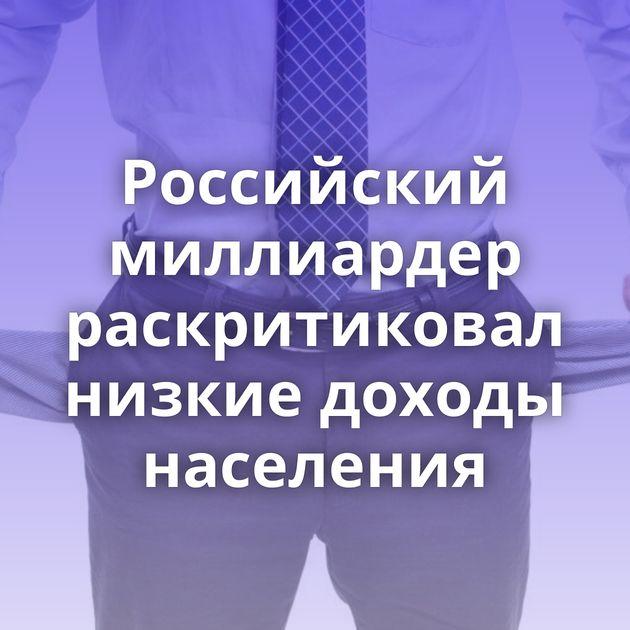 Российский миллиардер раскритиковал низкие доходы населения