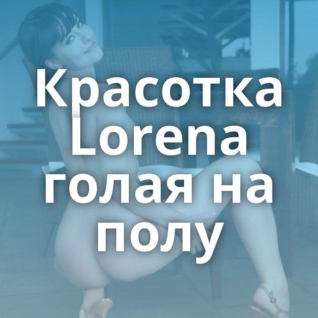 Красотка Lorena голая на полу