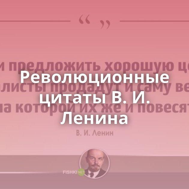 Революционные цитаты В. И. Ленина