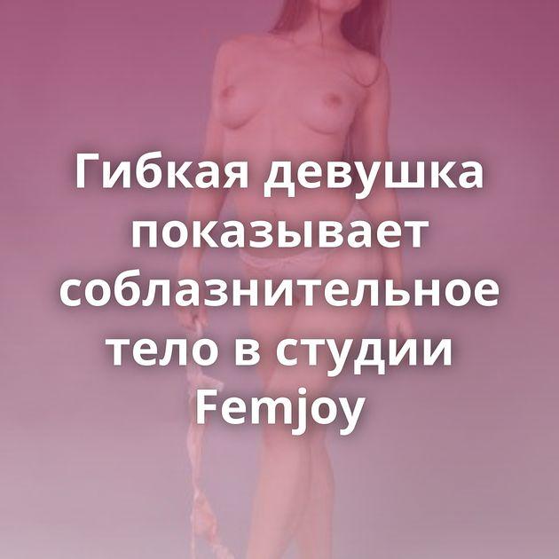 Гибкая девушка показывает соблазнительное тело в студии Femjoy